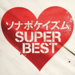 Sonar Pocket 『ソナポケイズム SUPER BEST』