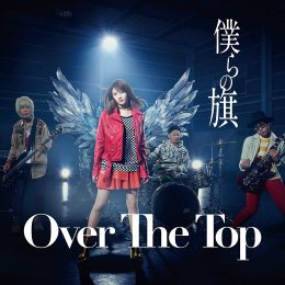 Over The Top 『僕らの旗』